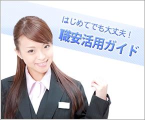職安活用ガイド 求職・転職の強い味方
